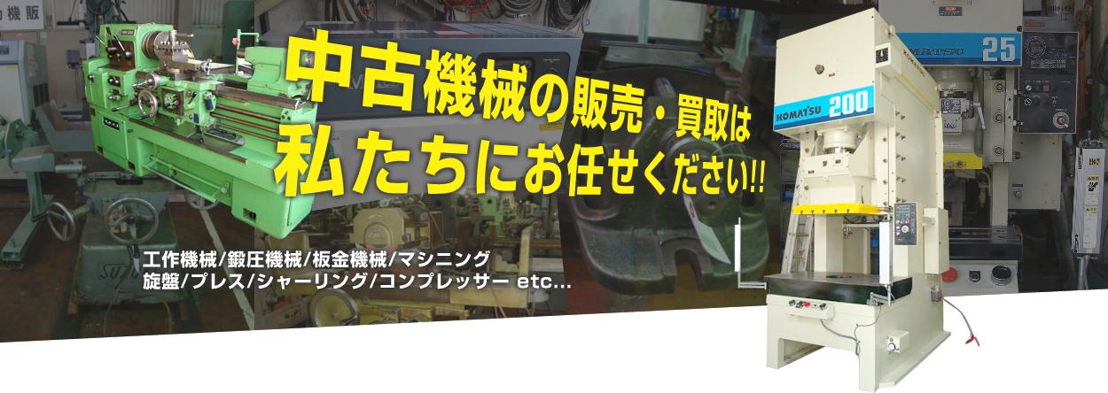 中古機械の販売・買取は私たちにお任せください 工作機械/鍛圧機械/板金機械/マシニング/旋盤/プレス/シャーリング/コンプレッサー
