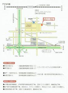 共同展示場MAP